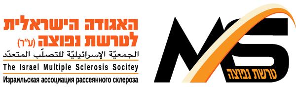 אגודה הישראלית לטרשת נפוצה